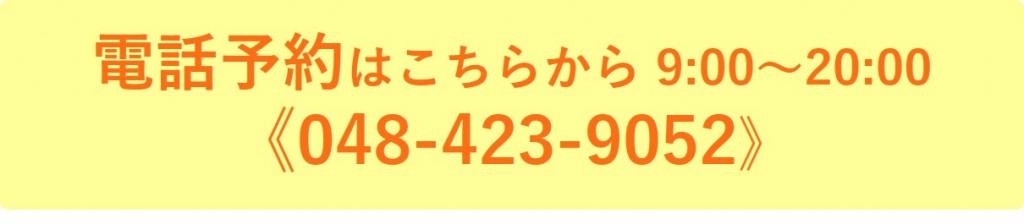 電話予約 048-423-9052